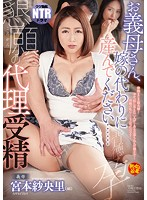 Mother In Law Carries Child Instead Of Wife.. Asking For Surrogate Saori Miyamoto Download
