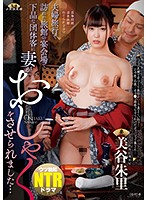 NDRA-049 My Wife Was Choked By A Vulgar Group Guest At A Banquet Hall Of A Ryokan Visited By A Couple's Trip ... Miya Uriya