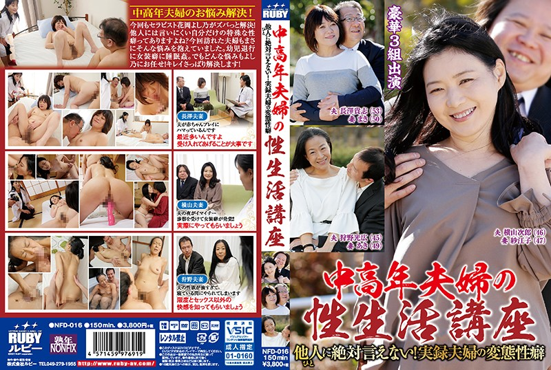 Nfd-016 A Middle-aged And Older Couple-39-s Sexual Life Course Absolutely Can Not Say To Others-The Metaphorical Habit Of The Reality Couple