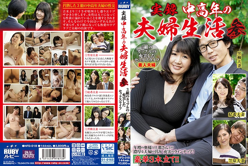 [NFD-018]True Stories The Sex Life Of A Middle-Aged Couple We Bring You 3 Couples And Their Rich And Happy Sex Lives