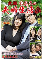 True Stories The Sex Life Of A Middle-Aged Couple We Bring You 3 Couples And Their Rich And Happy Sex Lives Download