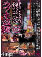 Love Hotel Voyeurism: Horny Couples Who Fuck With No Idea They're Being Watched! Download