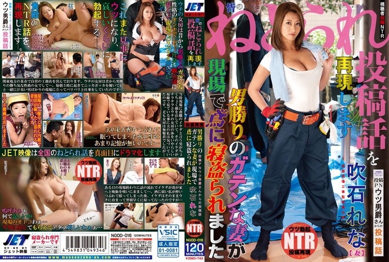 NGOD-016 KissJav Rena Fukiishi We Reproduce Everybody's Cuckold Stories! The Bold, Mannish Housewife Gets Cuckolded By Tobi!
