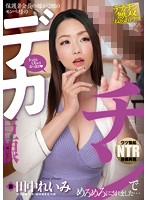 My Wife Who Is The President Of The Parents' Association Was Seduced By The Big Cocks Of 2 Helicopter Parents... Reimi Tanaka Download