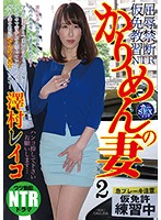 [NGOD-109] A Housewife With A Probationary Driver's License Please Give Me Your Stamp Of Approval... Reiko Sawamura