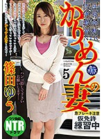 [NGOD-124] A Housewife Gets A Probationary License 5 Please Sign Here... Yu Shinoda