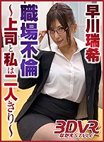VR - Adultery In The Workplace - Alone With My Boss - Mizuki Hayakawa Download