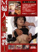 Masochistic Wife Unethical Training 1 Download