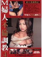 Masochistic Wife Unethical Training 4 Download