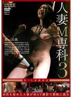 Married Woman M Pro 3 Download