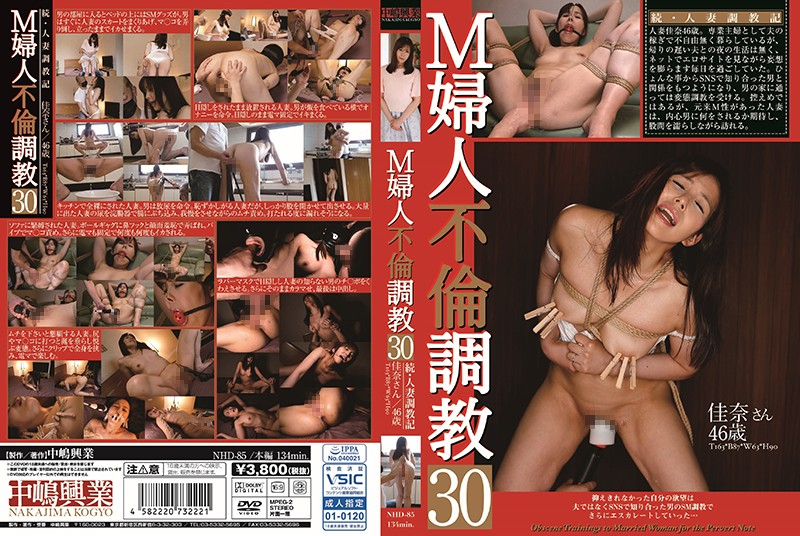 NHD-085 Masochistic Wife Unethical Training 30