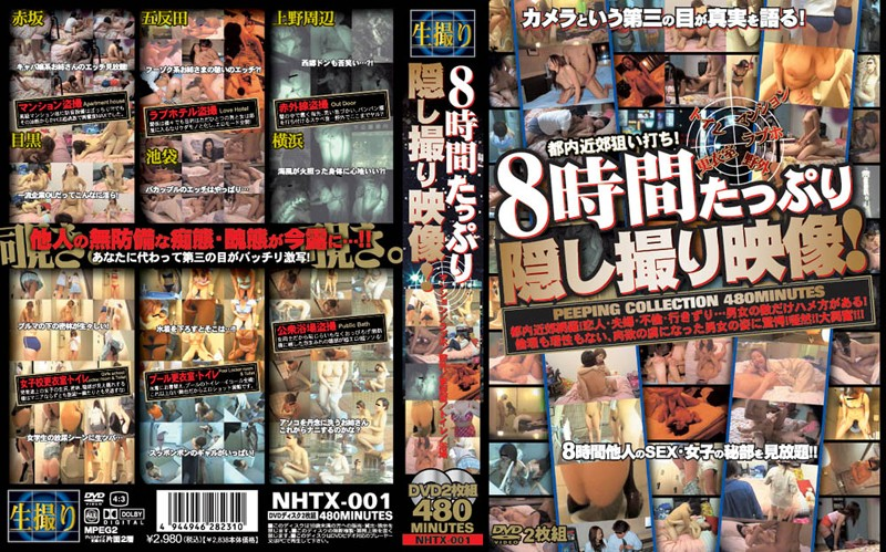 (nhtx001)[NHTX-001] Tons of Peeping Footage - 8 Hours Long! Download