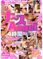 Nurse - Four Hours Of Hot Angels In White 下載
