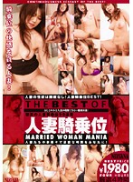 The Best Of Married Women - Cowgirl Download