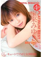 Miyuki Horai Platinum Best 4 Hours - Digital Master Version Download