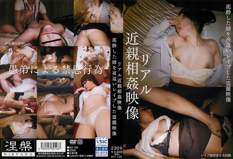 NIT-126 xxx online Real Fakecest Video Secretly Filmed Video Of A Man Raping His Drunk Big Sister