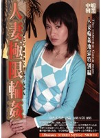 Married Woman Upper Limit Gang Bang - Married Woman Gang Bang Hell Special Edition 下載