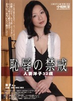 The Commandments of Shame, Starring Yoko-san, 32 Years Old. Download