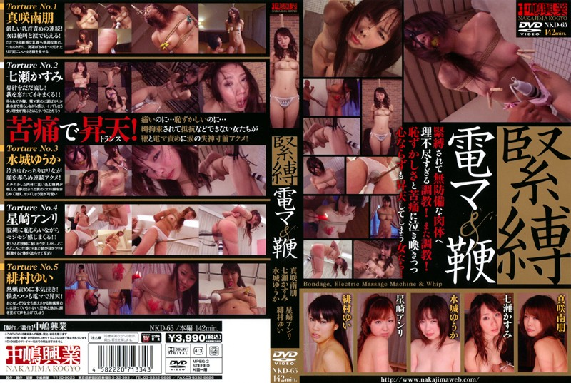 NKD-065 japanese porn movies S&M – Big Vibrators & Whips