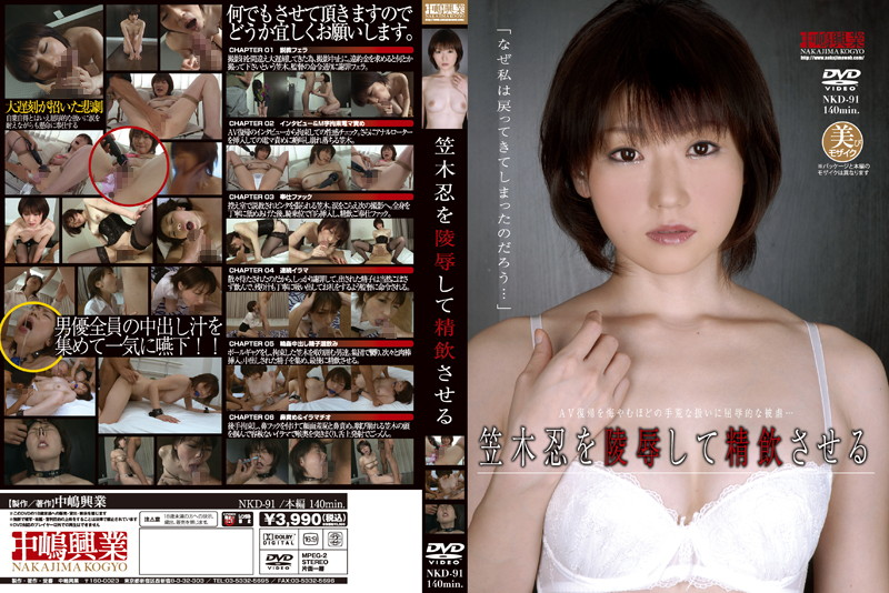 NKD-091 jav hd free Torturing Shinobu Kasagi And Making Her Drink Cum