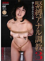 Rented Out Married Woman Asses in Bondage 3 Chieri Hanyu Download