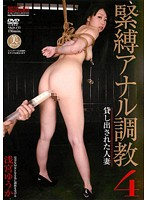A Married Woman For Rent: Asses in Bondage 4 Yuka Asamiya Download