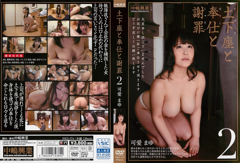 NKD-174 free movies porn Prostrating Oneself in Apology 2 Mayu Kawai