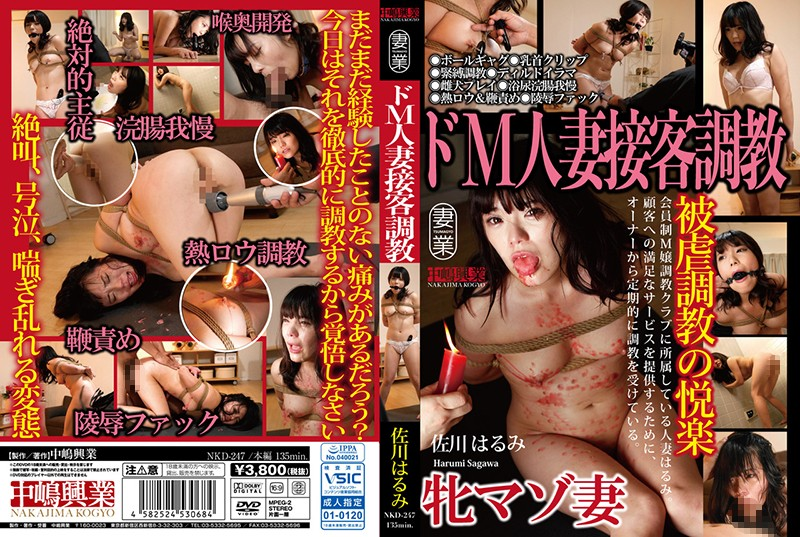 NKD-247 Maso Married Woman Breaking In Hospitality Harumi Sagawa