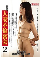 Koichi Takahashi's Adulterous Secret Meeting With A Married Woman 2 Download