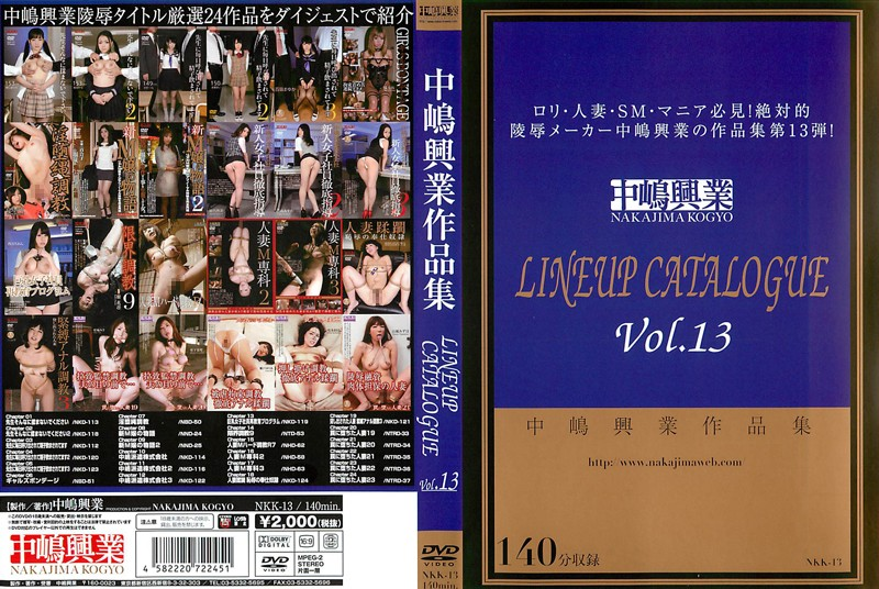 NKK-013 jav actress Nakajima Kogyo Lineup Catalogue vol. 13