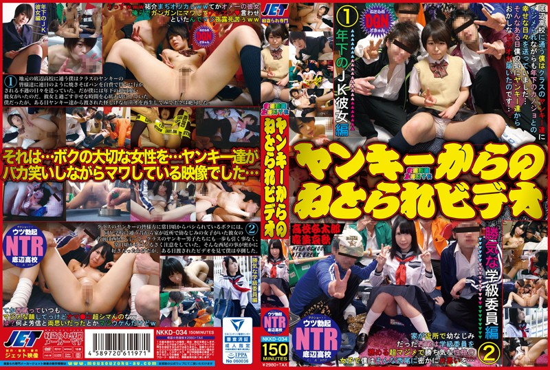 NKKD-034 Nighttime Pain NTR An NTR Video From Some Bad Boys