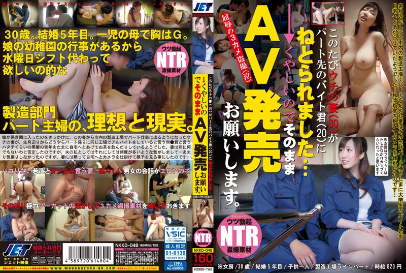NKKD-048 watch jav My Wife (Age 30) Was Fucked By This Part-Timer (Age 20) At Her Part-Time Job… I Was Heartbroken,