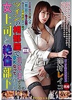 [NKKD-157] I Had To Go On A Business Trip For 2 Days And 1 Night In The Northern Kanto Region, And In Order To Save Costs, My Company Ordered Me To Share A Twin Room With My Lady Boss, And Since I'm An Orgasmic Kind Of Fellow, This Is What Happened Next Reiko Sawamura