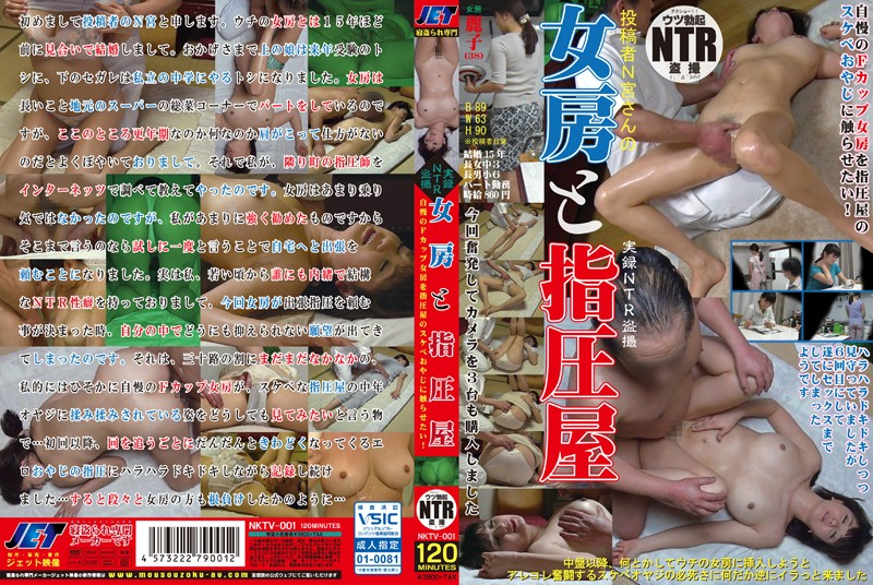 NKTV-001 jav online True Stories Of Cheating Caught On Camera – The Wife And The Shiatsu Massage – Dirty Old Man Rubs