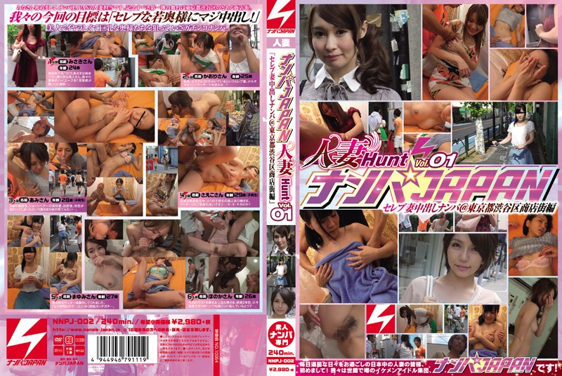 NNPJ-002 Picking Up Girls Japan Married Woman Hunt Vol.01 Rich Wife Creampie Picking Up Girls in