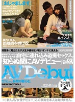 AV Debut before she knew it Vol. 3 Picking up neat and clean college girls in Kichijouji and taking them home for a fuck! POV Download