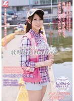 Beautiful Fishing Girl Called Out To Across The Fish Pond - Hiromi Makino's Porn Debut In JAPAN EXPRESS PICKUPS vol. 07 Download