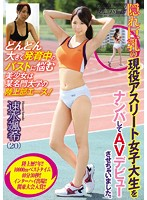 This Beautiful Girl, The Star Of The Track Team, Is Concerned That Her Tits Are Growing! We Went Picking Up Girls And Discovered This Real Life College Girl Athlete With Secretly Huge Tits And Filmed Her AV Debut. Picking Up Girls JAPAN EXPRESS vol. 16 Download