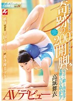 ?The Beautiful Body That Has Been Trained With Jumps!! Her Flexible Waist And Hidden F Cup Tits!! The Incredibly Limber, Beautiful Rhythmic Gymnast Who Came First In A National Meet. The Porn Debut Of Mai Takashiro. Pick-Up JAPAN EXPRESS vol. 24 Download