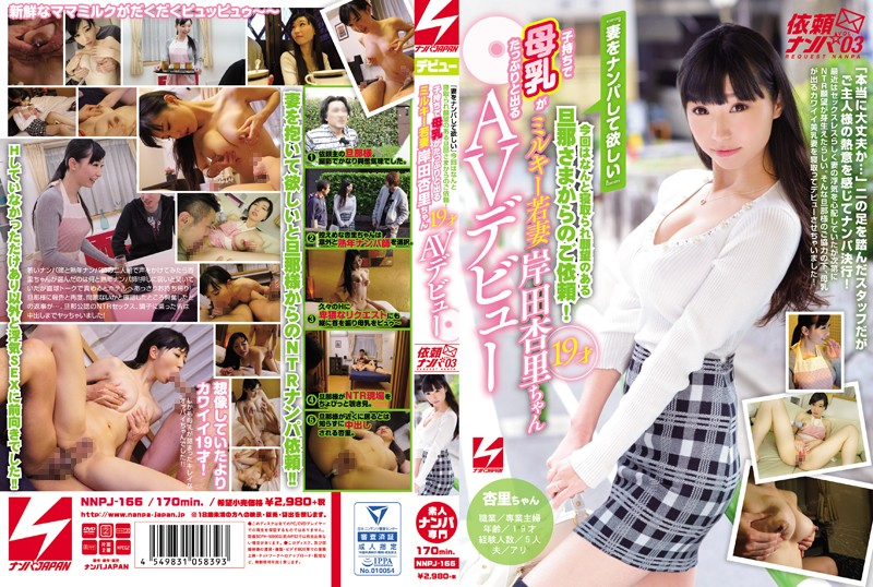 "NNPJ-166 ""I Want You To Pick Up My Wife"" This Time We Received A Request From A Husband Who Has"