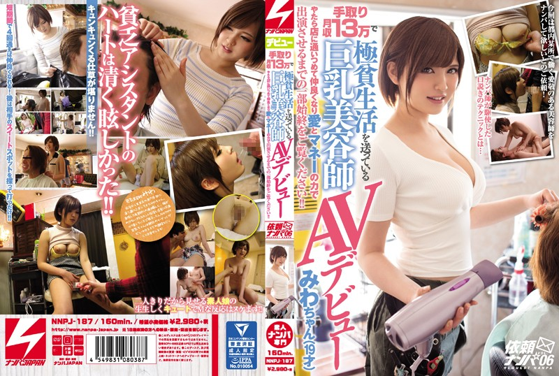 This Big Tits Beautician Is Living In Poverty On Only 130,000 Yen Per Month Her AV Debut We Kept Going To Her Salon And Got Friendly With Her And Finally Convinced Her To Perform In An AV For Money!! Picking Up Girls Vol.6