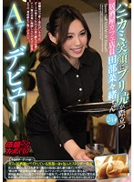 A Shy Girl Working At A Cafe With A Tight Little Ass And A Nice Smile Nanao Tabe, Age 24, In Her AV Debut Picking Up Girls And Asking Them To Perform vol. 7 下載