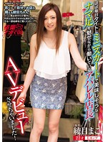 We Convinced An Apparel Store Manager Who Wears A Tight Miniskirt Every Day And Shows Off Her Tasty Looking Legs To Make Her AV Debut! Picking Up Girls vol. 8 Download