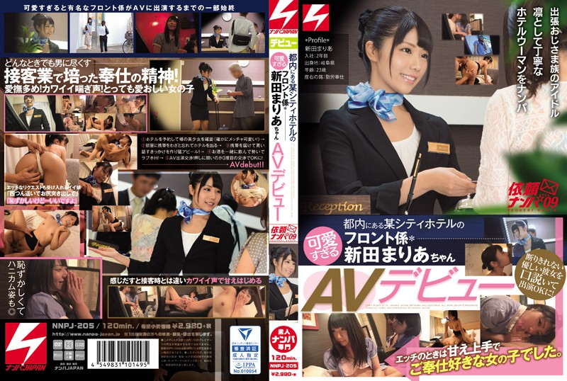 We Seduced This Kind And Gentle Girl Who Can't Say No Into Performing In An AV! She's A Sweet And Obedient Sex Service Loving Girl A Cute Front Desk Clerk At A City Hotel Maria Nitta In Her AV Debut Picking Up Girls vol. 9