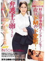 A Fantastic Discovery!! A Prim And Proper Schoolgirl During The Day She's An Intern At A Law Firm! At Night She Becomes A Perverted Maso Bitch! This Budding Lawyer Is Making Her AV Debut!! Nanpa JAPAN EXPRESS vol. 52 Download