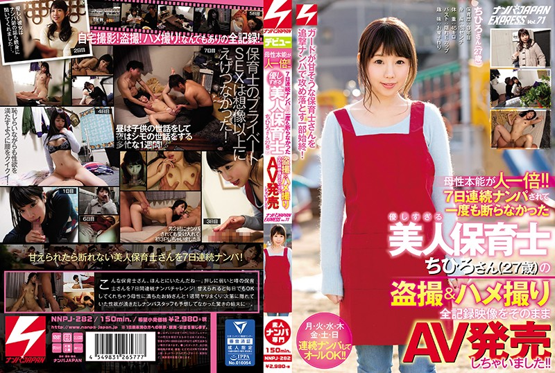 NNPJ-282 She's Got Twice The Maternal Instinct!! We Went Picking Up Girls And Tried To Seduce This Kind And Beautiful Nursery School Teacher For 7 Days And She Never Refused Us, Not Once Chihiro-san (27 Years Old) So We Filmed Her In Peeping And POV On Record And Sold The Footage As An AV!! NANPA JAPAN EXPRESS vol. 71