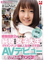 This Innocent College Girl Who's Only Had Sex Twice In Her Life Is Getting Seduced By A Picking Up Girls Pro And Falling In Love For The First Time Ever And Making Her AV Debut, And We're Bringing You The Full Story In This Real Document Kyoko NANPA JAPAN EXPRESS vol. 72 下載