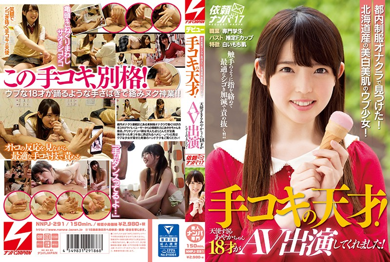 NNPJ-291 We Found Her At A School Uniform Masturbation Club In The City! A Beautiful Fair-Skinned Innocent Barely Legal From Hokkaido! A Handjob Genius! Ayaka-chan Is An 18-Year Old Excessively Angelic Lovely Girl Who Has Agreed To Perform In This AV! A Request For Picking Up Girls vol. 17