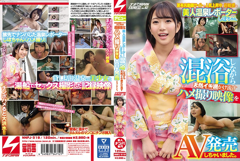 NNPJ-319 Shiho Is A Currently Very Popular Ultra Sensual Beautiful Hot Springs Reporter On A Famous Video Website We Filmed POV Videos Of Her Getting Natural Airhead Orgasms In A Coed Bath And Now We're Selling The Footage As An Adult Video NANPA JAPAN EXPRESS vol. 92
