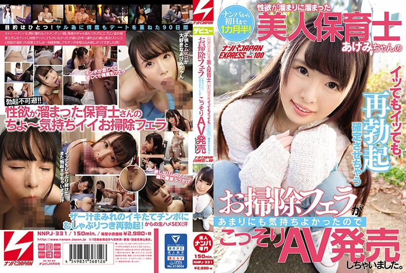 NNPJ-331 Only A Month And Half From Picking Her Up To Having Sex For The First Time! Akemi, A